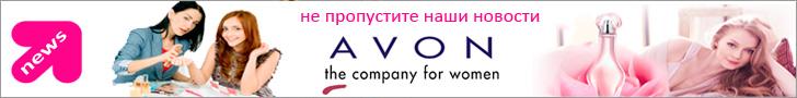 Новости Avon