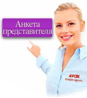 Анкета представителя Avon в Астраханской области