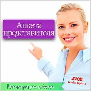 Анкета представителя компании Avon в Ростове-на-Дону