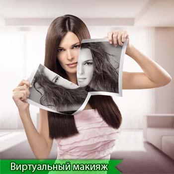 виртуальный макияж с  avon
